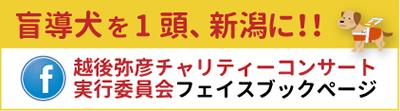越後弥彦チャリティコンサート実行委員会Facebook