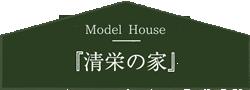 新モデルハウス『清栄の家』