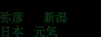 私たちにできることで、弥彦を、新潟を、日本を元気にしたい。