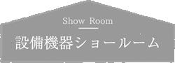 設備機器ショールーム