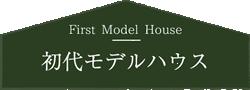 初代モデルハウス