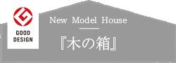 2018年施工新モデルハウス